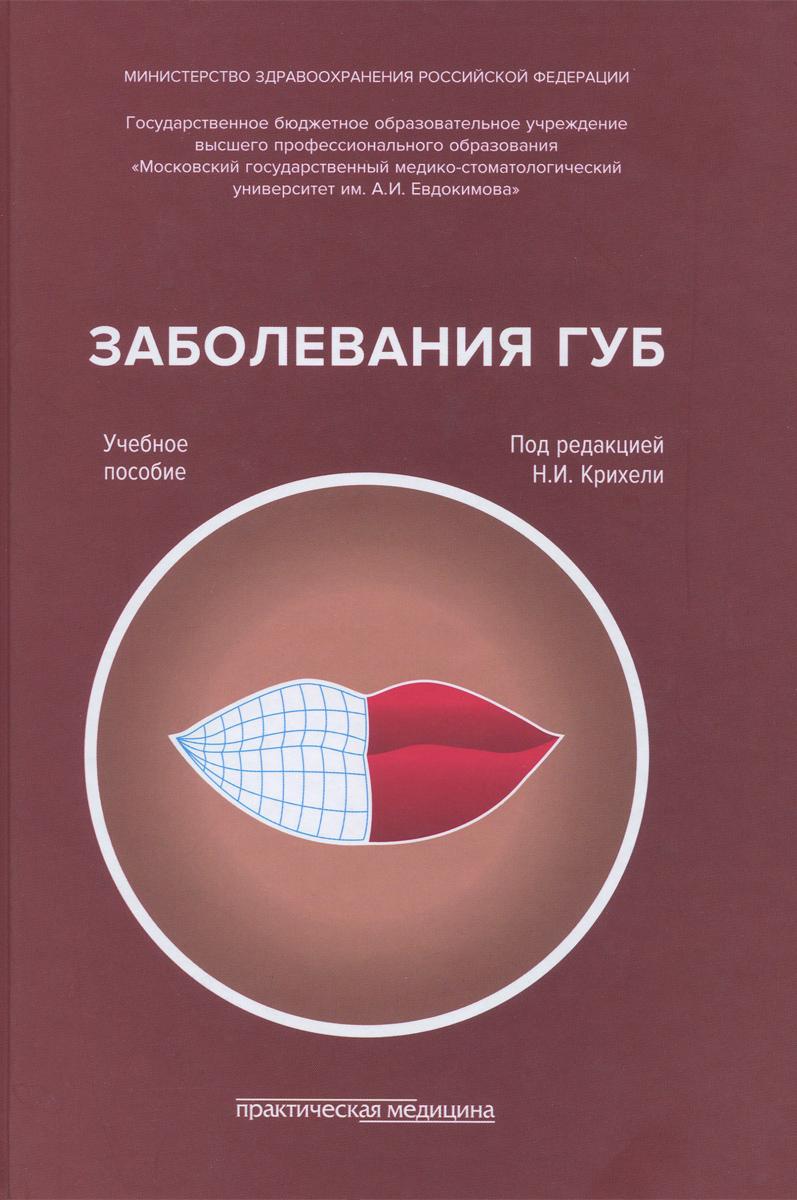 Заболевания губ. Учебное пособие