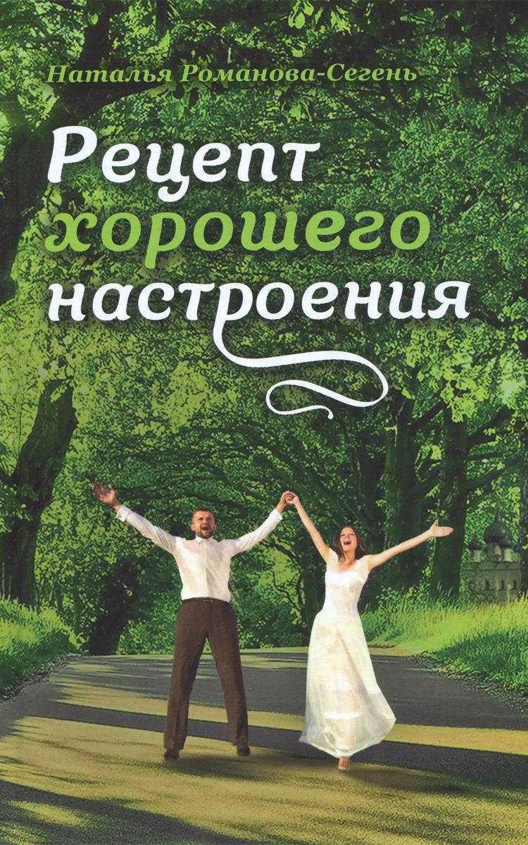 Наталья романова-Сегень Рецепт хорошего настроения любовь романова ночь саламандры читать онлайн
