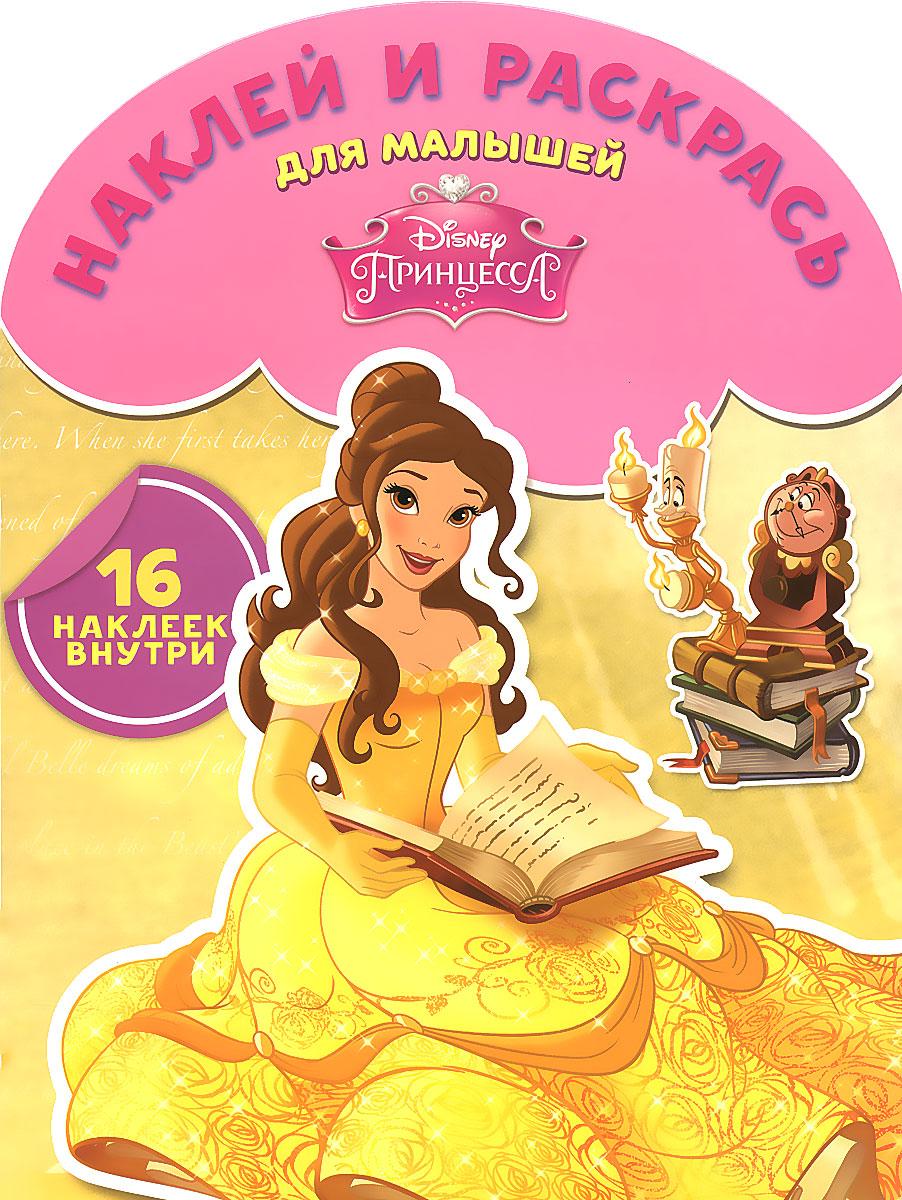 Принцессы. Наклей и раскрась для малышей