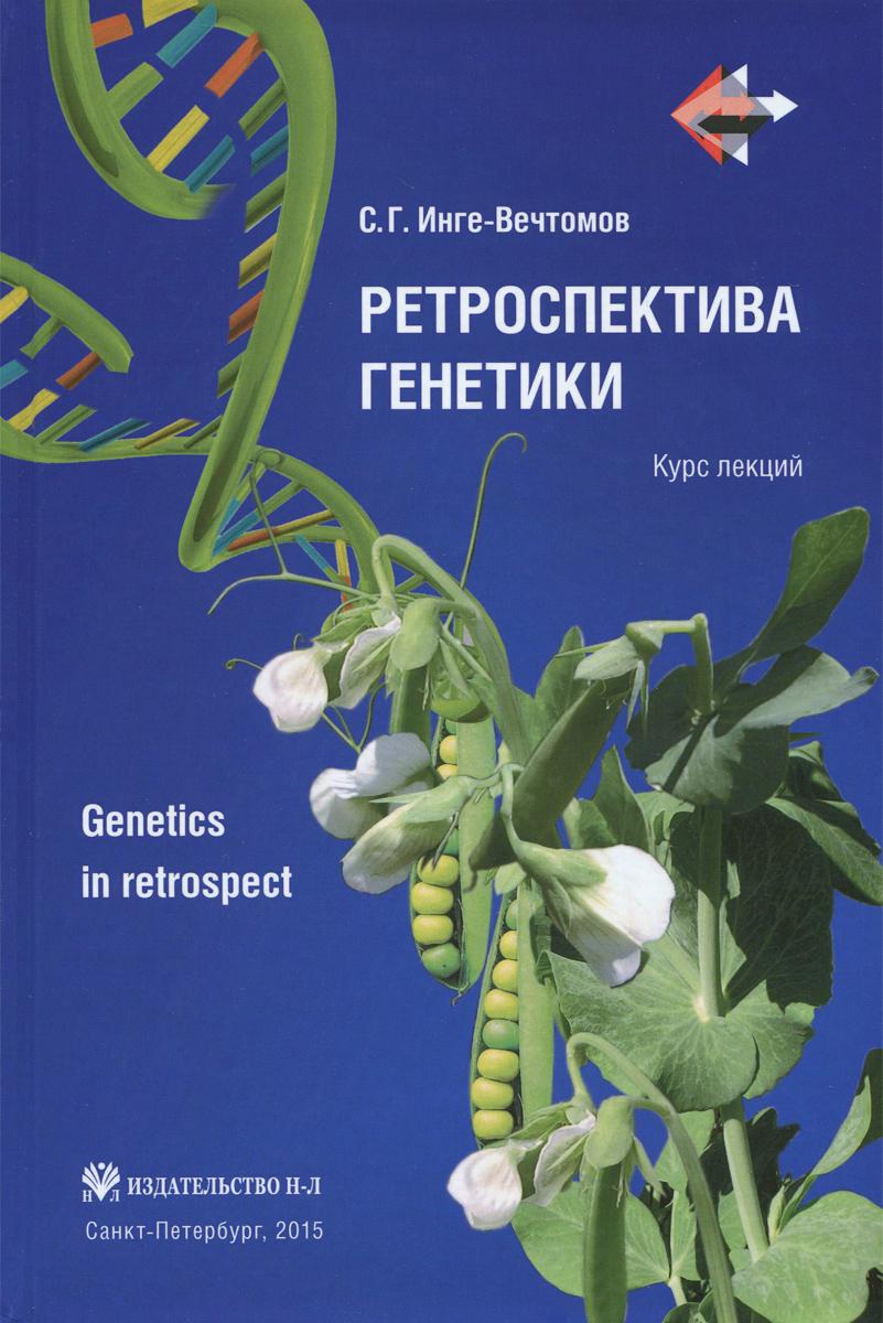 Ретроспектива генетики. Курс лекций (+ CD)