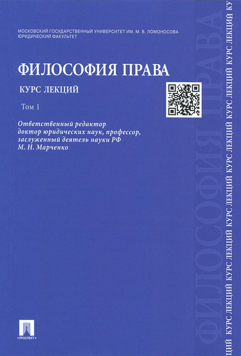 Философия права. Курс лекций. Учебное пособие. В 2 томах. Том 1