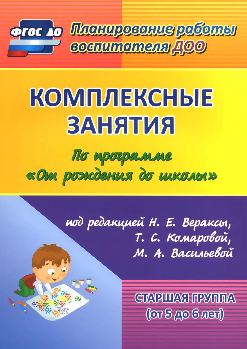 Комплексные занятия по программе