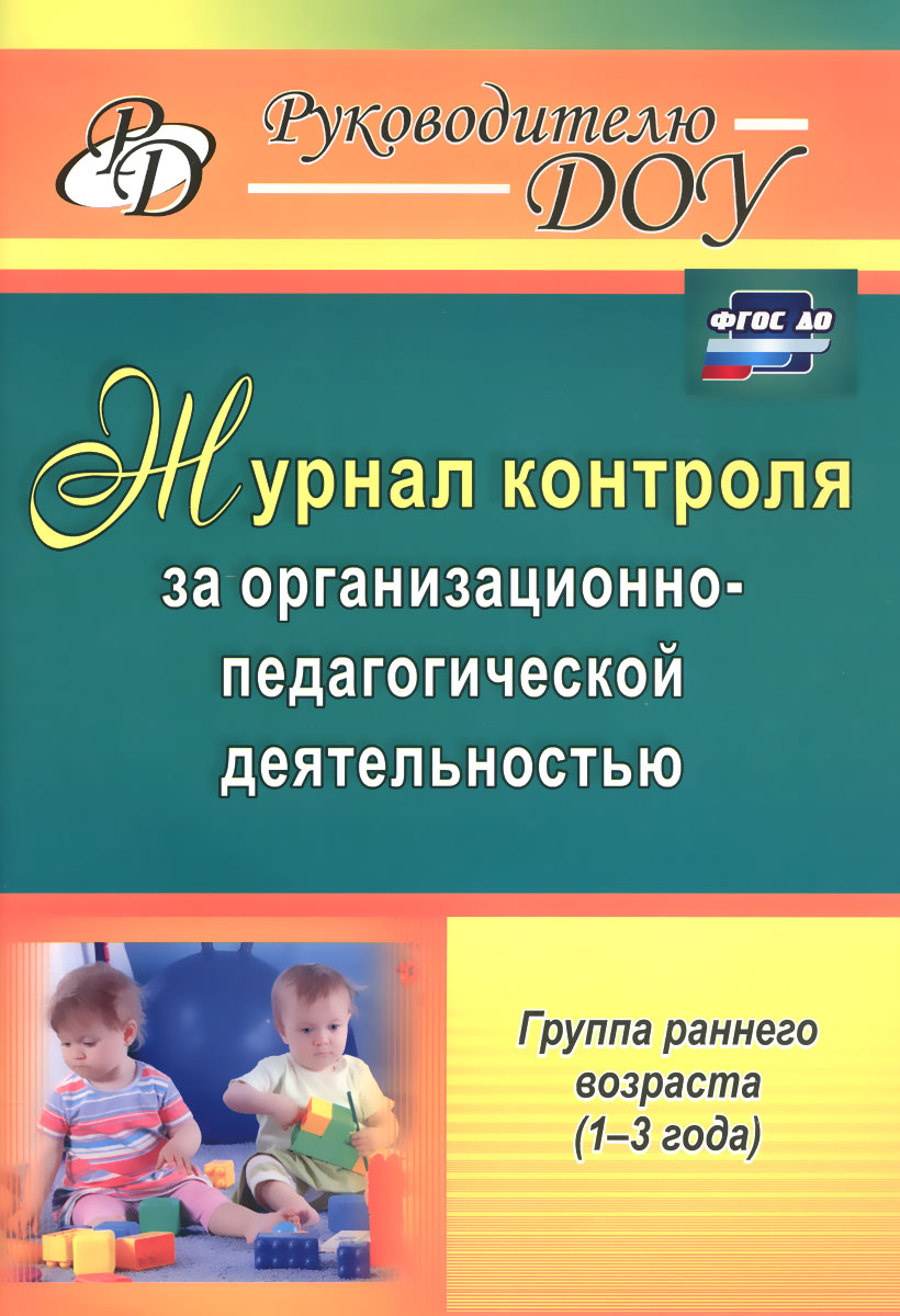 Журнал контроля за организационно-педагогической деятельностью в группах раннего возраста