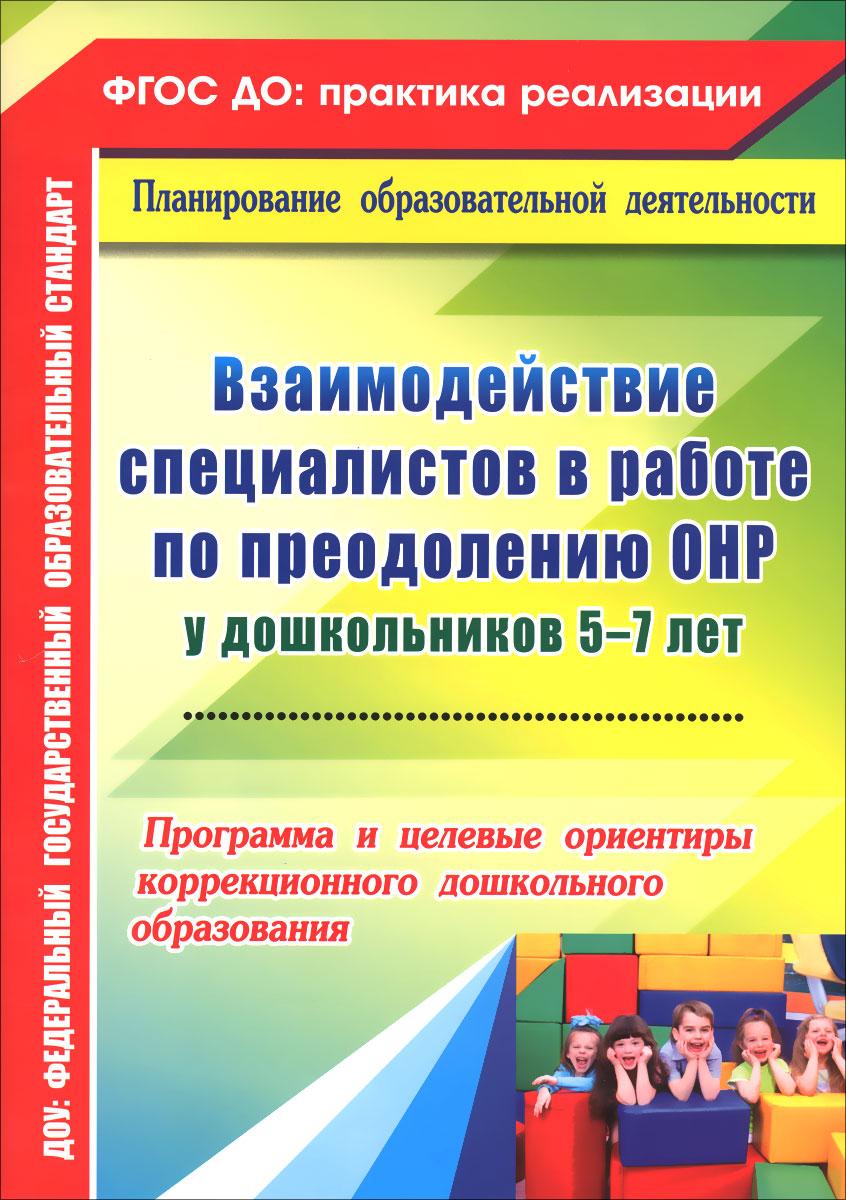 1014028386 Система Коррекционной Работы В Обучении Детей С Особыми Образовательными Потребностями В Условиях Общеобразовательной Школы