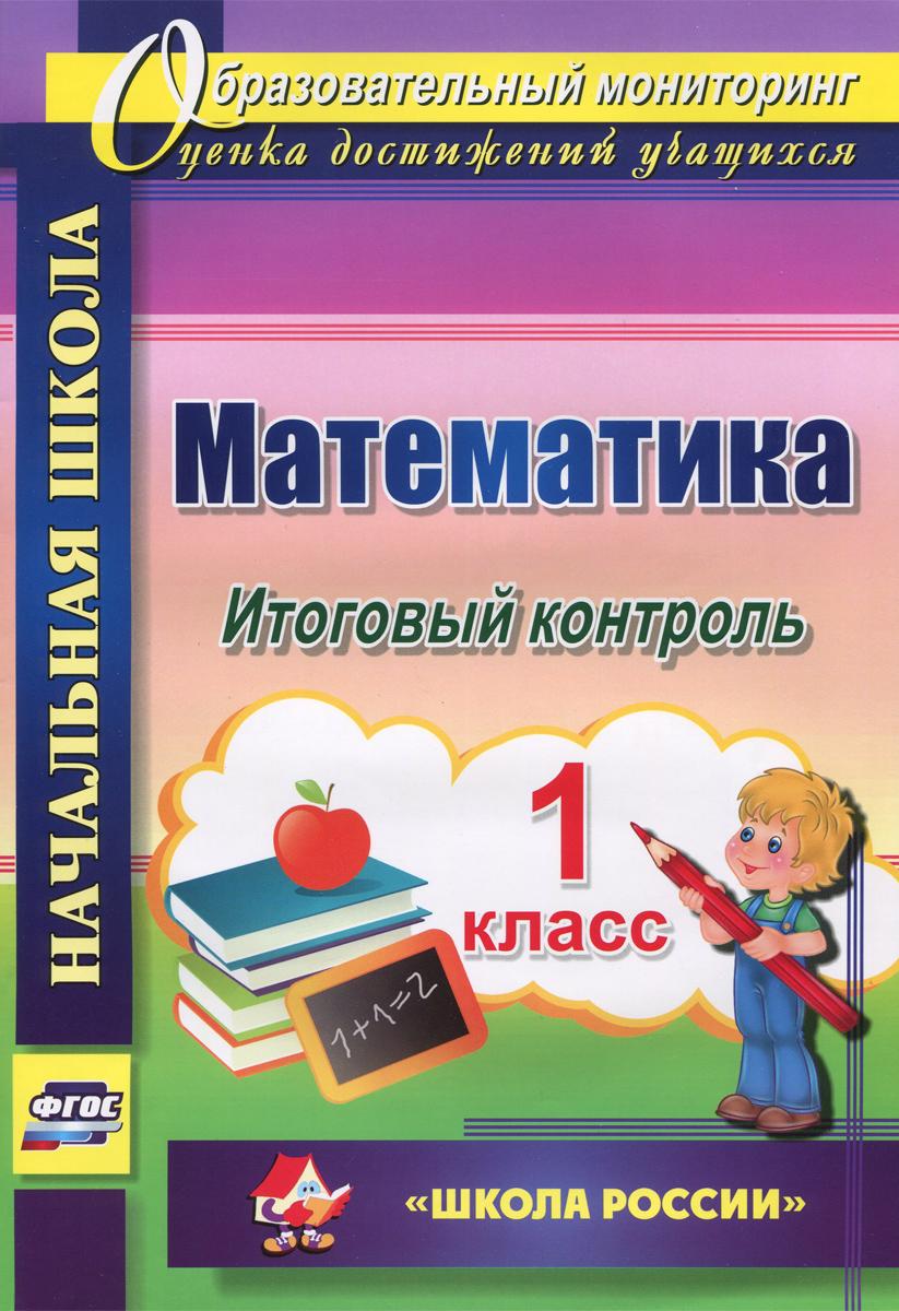 Г. Н. Круглякова Математика. 1 класс. Итоговый контроль математика 1 класс 200 заданий по математике для тематического контроля числа от 1 до 10