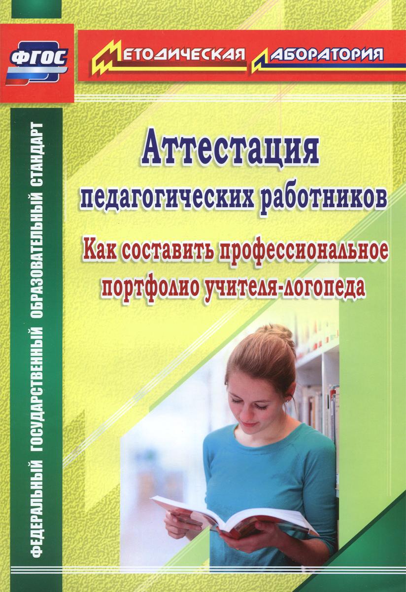 Аттестация педагогических работников. Как составить профессиональные портфолио учителя-логопеда