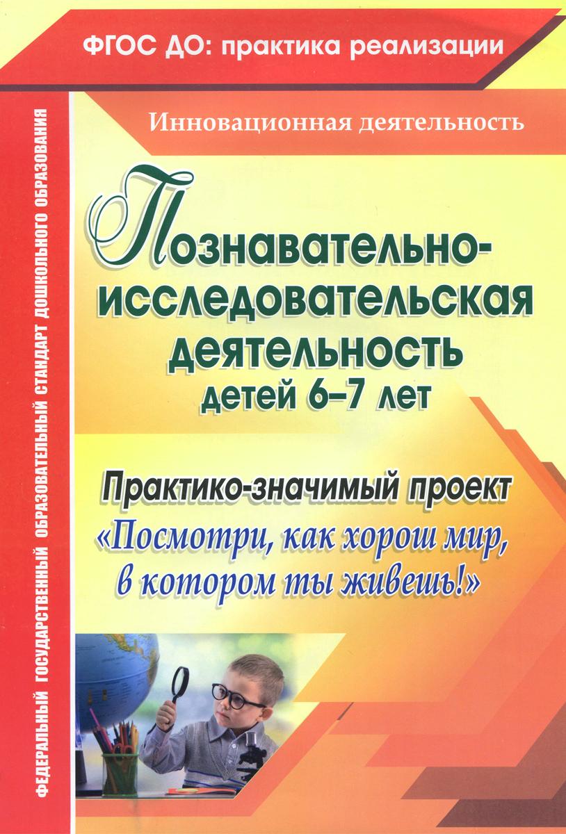 Познавательно-исследовательская деятельность детей 6-7 лет. Практико-значимый проект