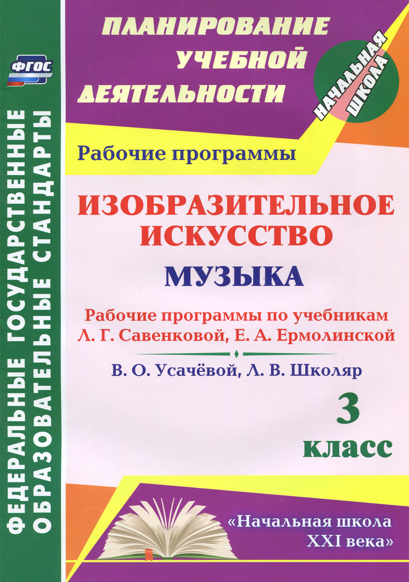 Календарно тематическое планирование 2 класс фгос изо неменский занков