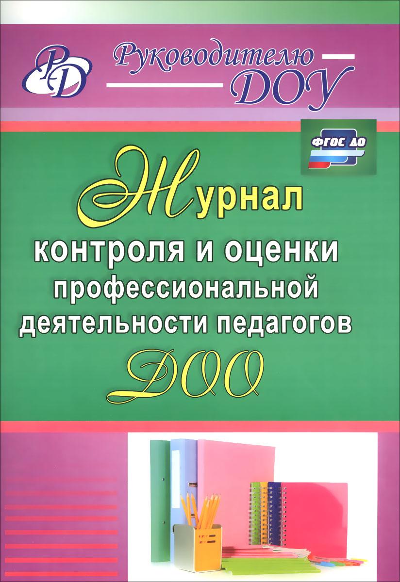Журнал контроля и оценки профессиональной деятельности педагогов ДОО