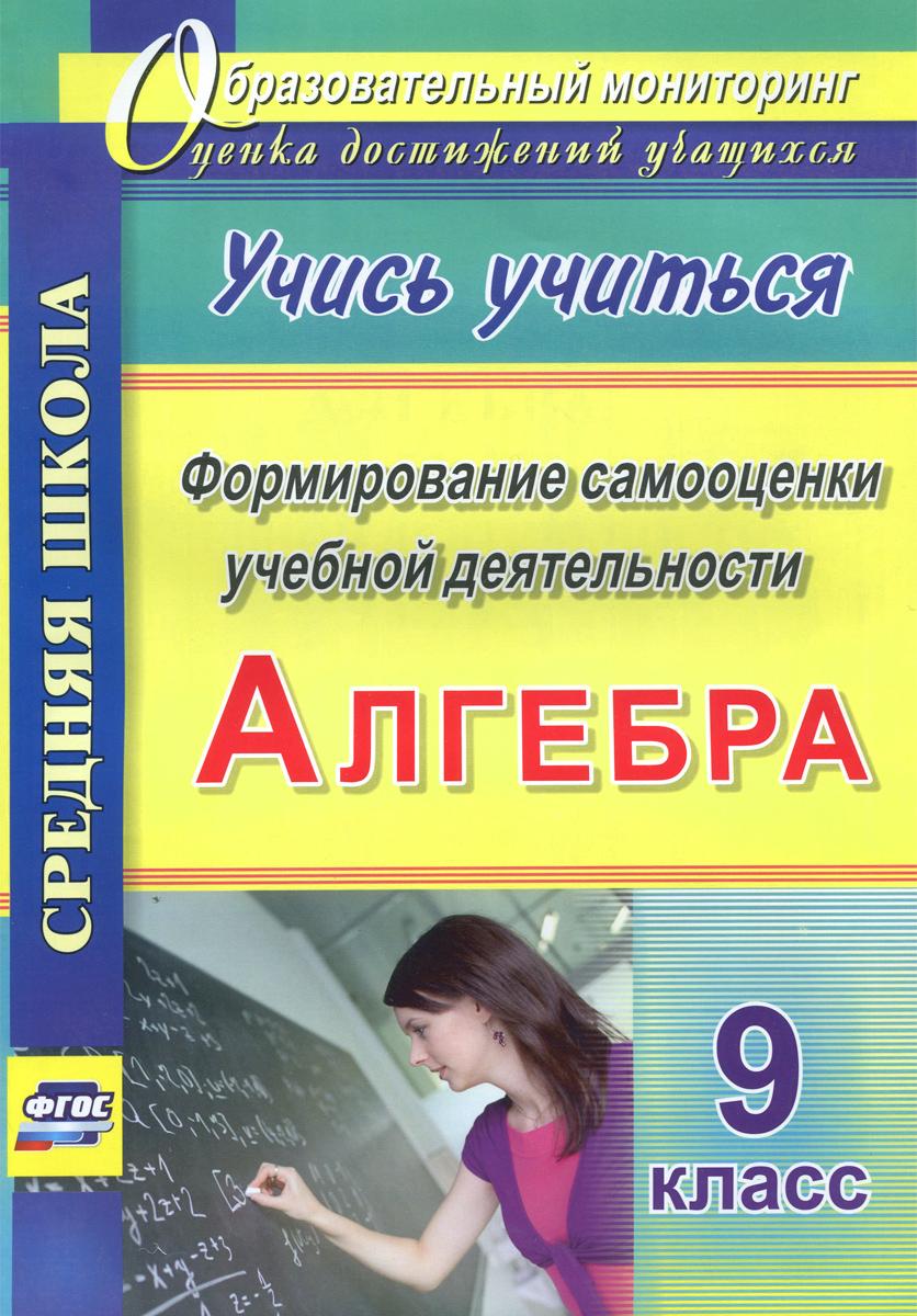 Алгебра. 9 класс. Формирование самооценки учебной деятельности