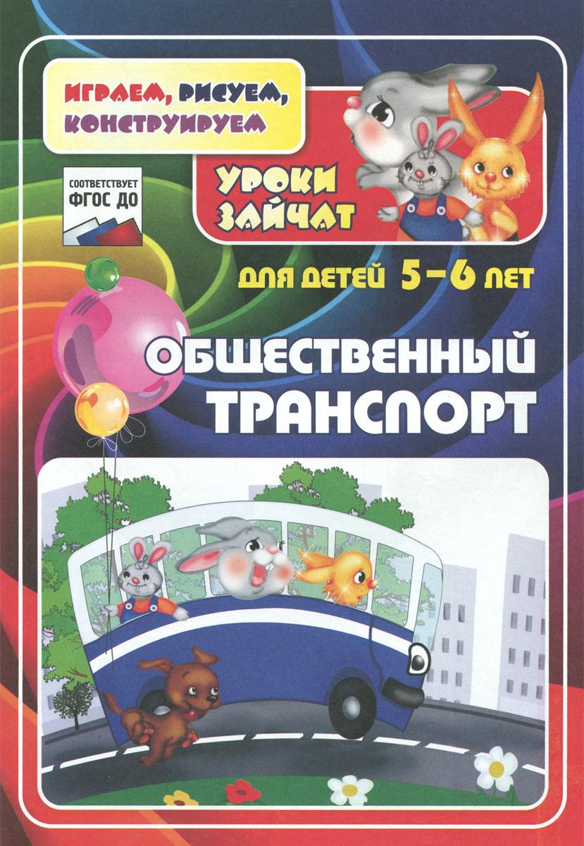 Общественный транспорт. Уроки зайчат. Развивающие задания для детей 5-6 лет