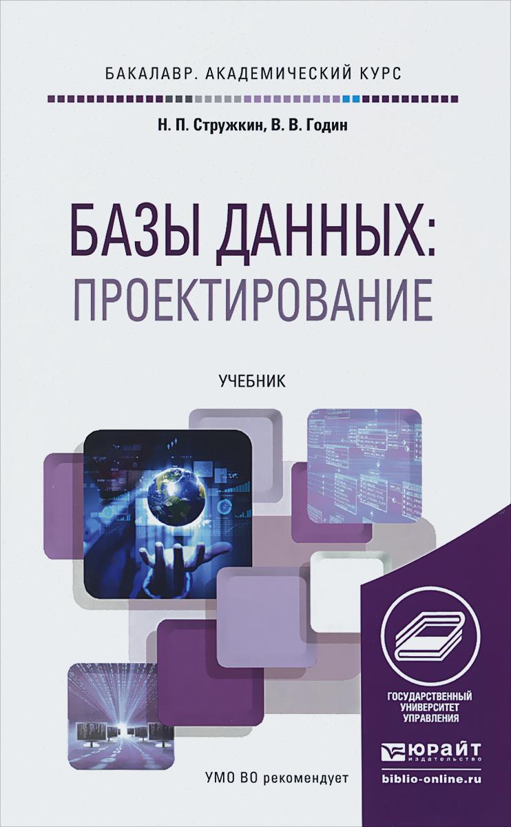 Базы данных. Проектирование. Учебник