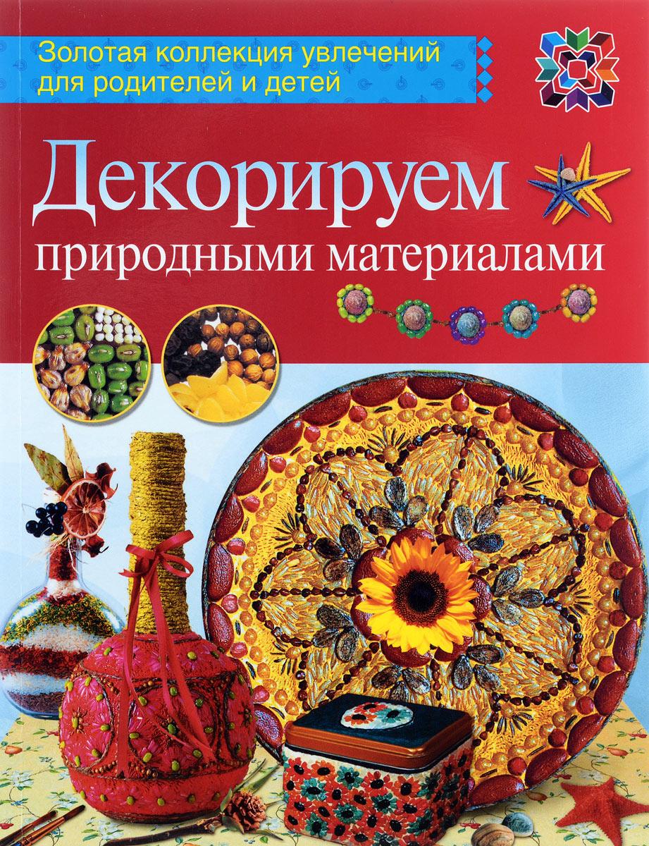 Татьяна Свешникова Декорируем природными материалами татьяна рик черепаший дом