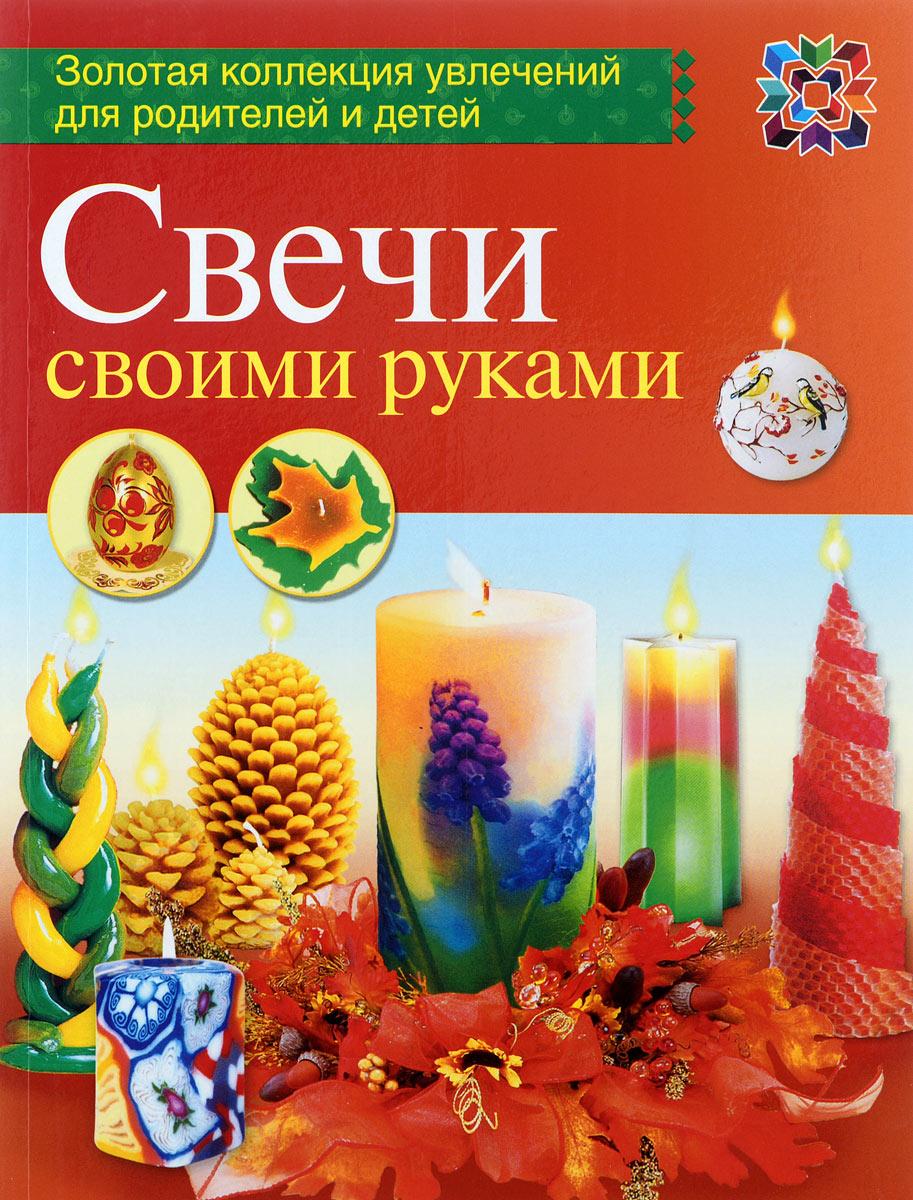 Ольга Петрова Свечи своими руками фантазёр набор свечи своими руками сады эдема