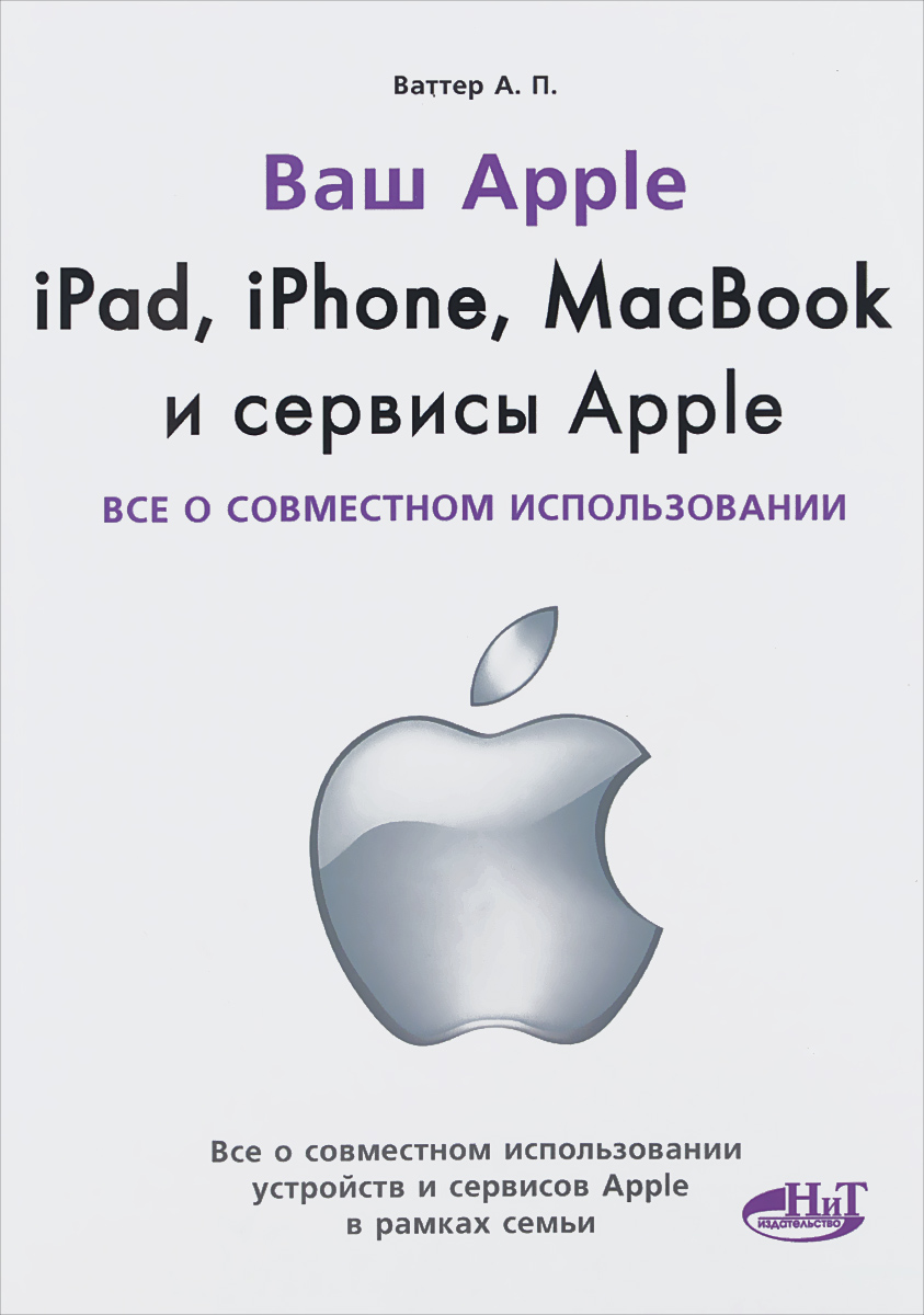 А. П. Ваттер IPad, iPhone, MacBook и сервисы Apple. Все о совместном использовании планшет