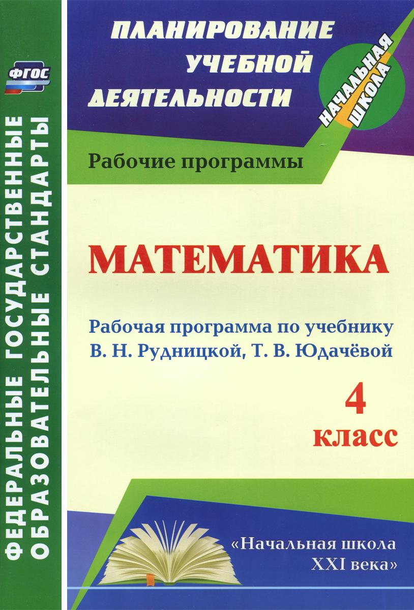 Математика. 4 класс. Рабочая программа по учебнику В. Н. Рудницкой, Т. В. Юдачевой