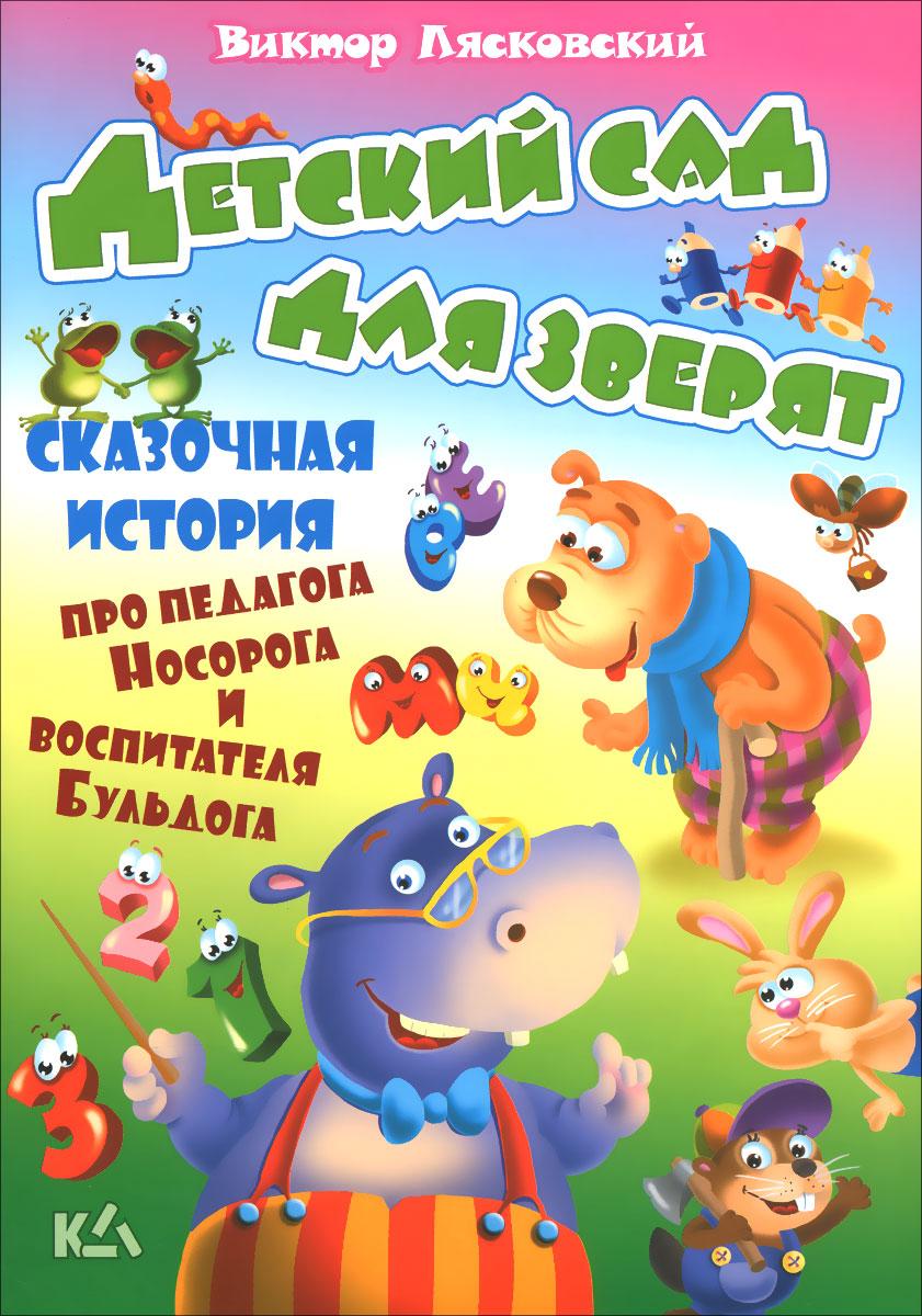 Виктор Лясковский Детский сад для зверят