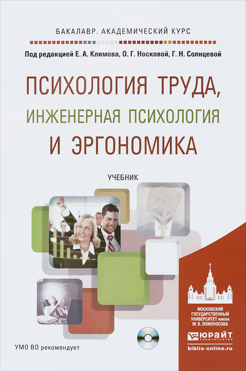 Психология труда, инженерная психология и эргономика. Учебник (+ CD)