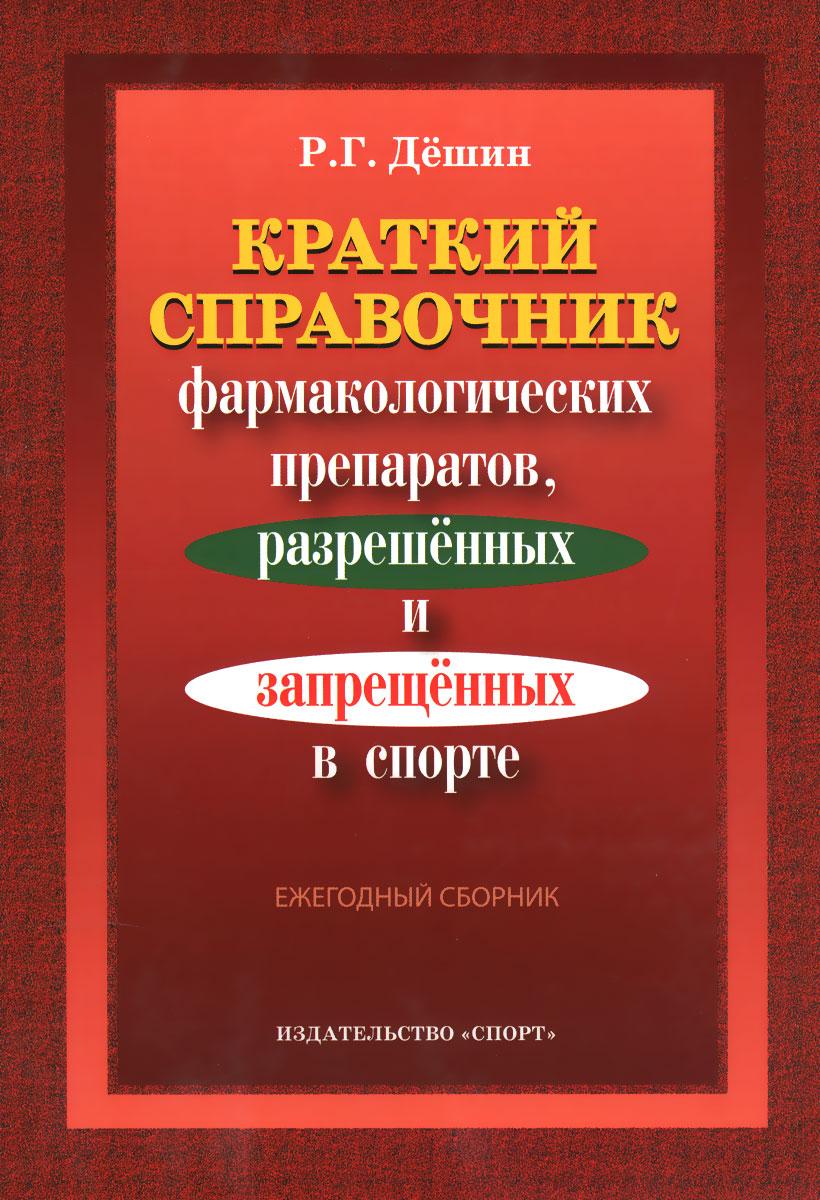 Краткий справочник фармакологических препаратов, разрешенных и запрещенных в спорте. Р. Г. Дешин