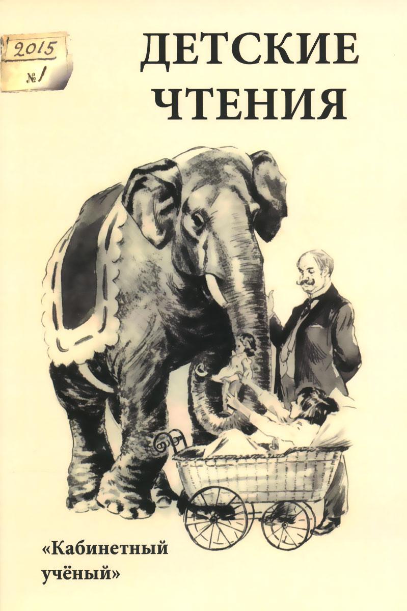 Детские чтения. Альманах, №1(007), 2015 женщины в литературе авторы героини исследователи