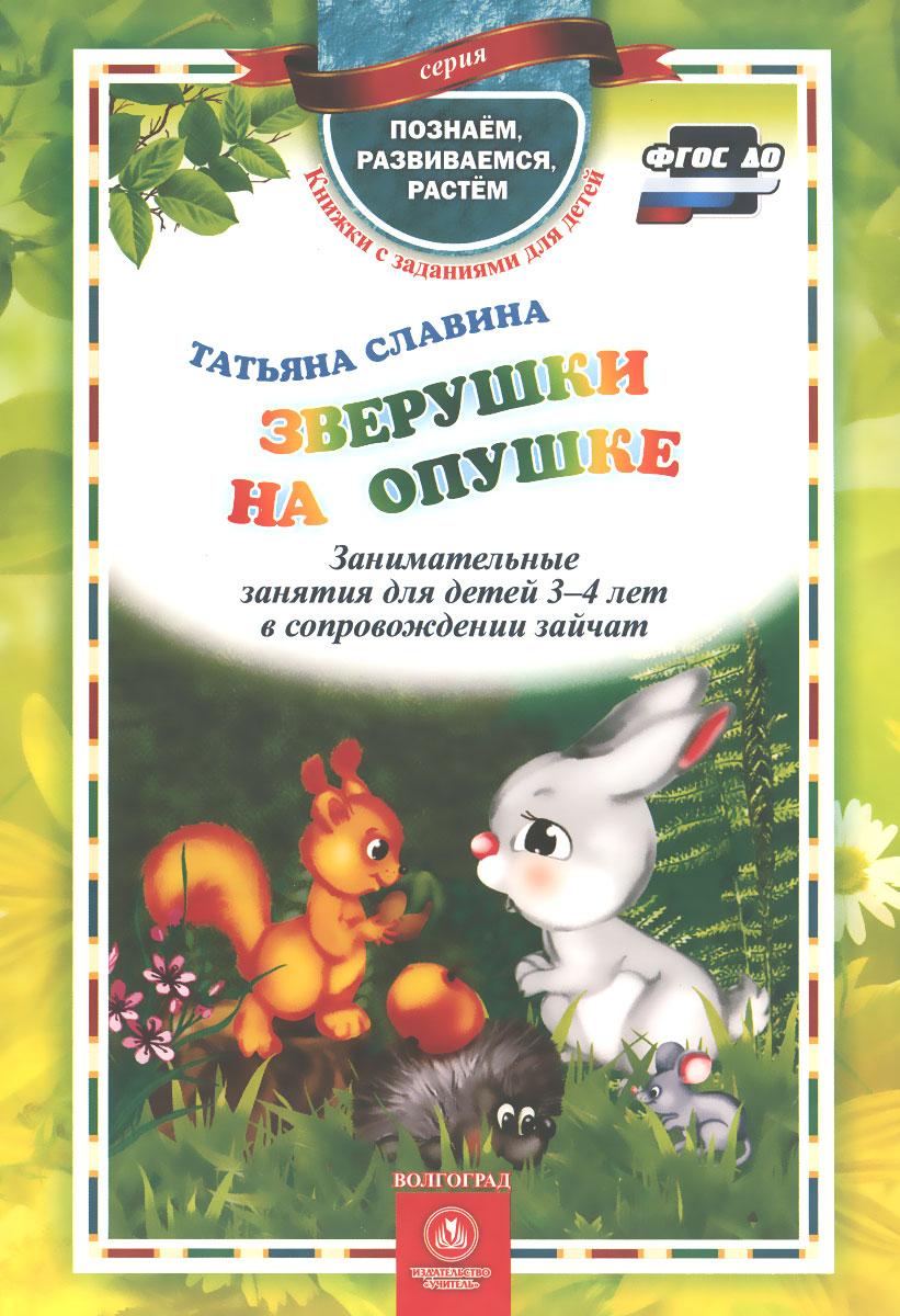 Зверушки на опушке. Занимательные занятия для детей 3-4 лет в сопровождении зайчат
