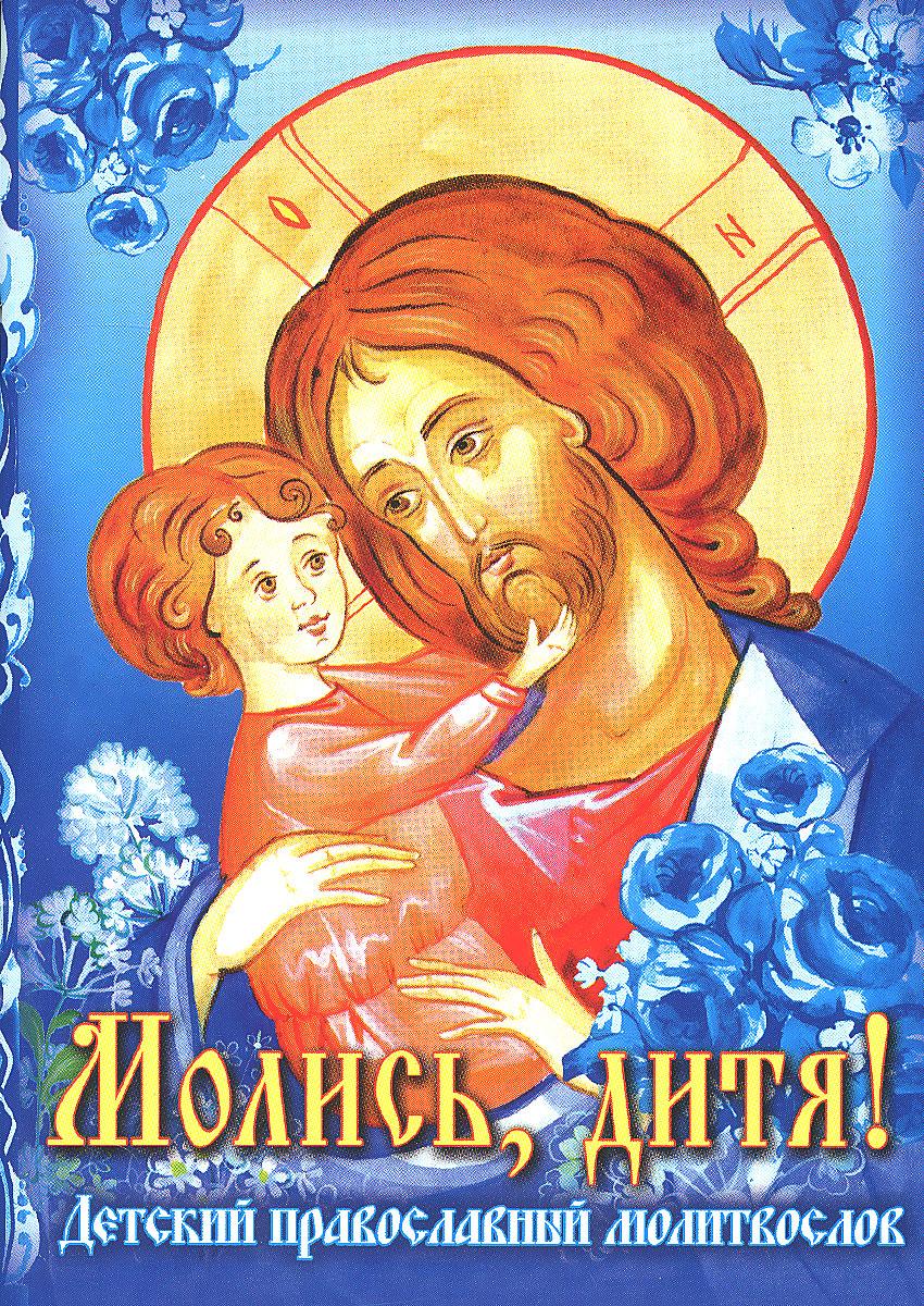 Фото - Молись, дитя! Детский православный молитвослов боди детский luvable friends 60325 f бирюзовый р 55 61