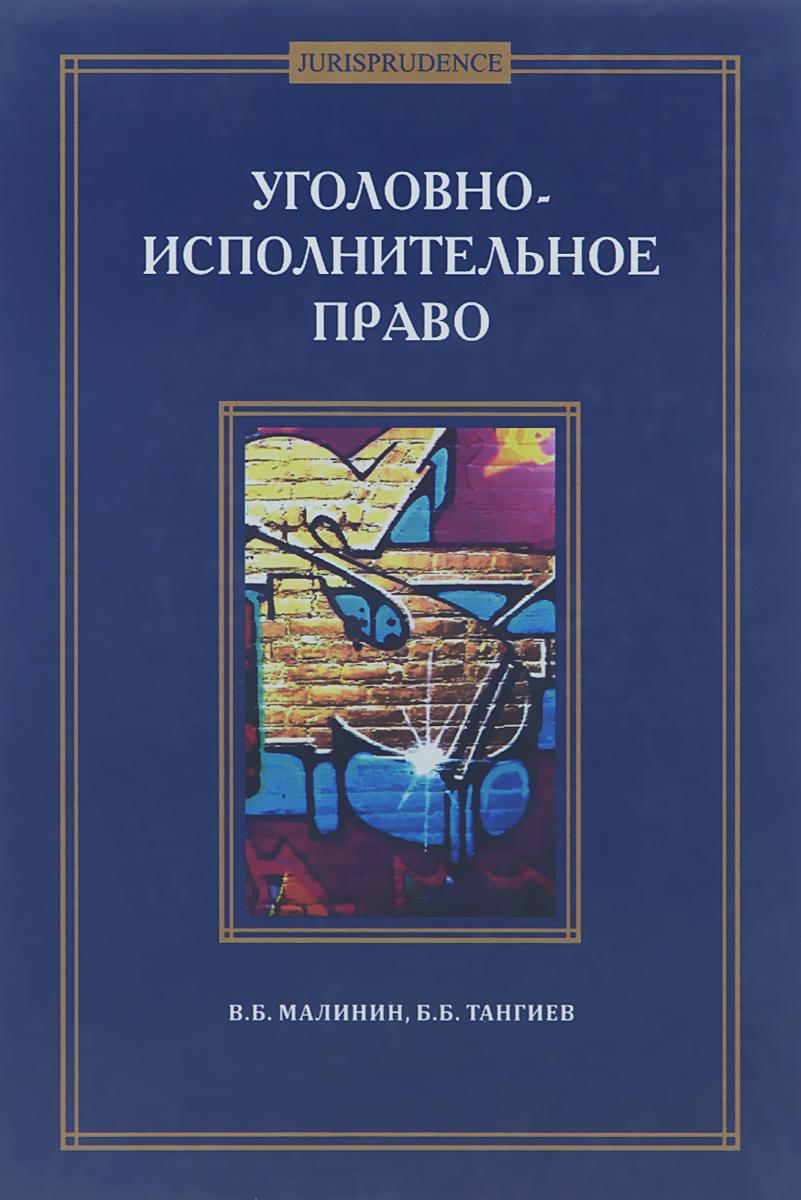 В. Б. Малинин, Б. Б. Тангиев Уголовно-исполнительное право.Учебник б у автомобиль в туле