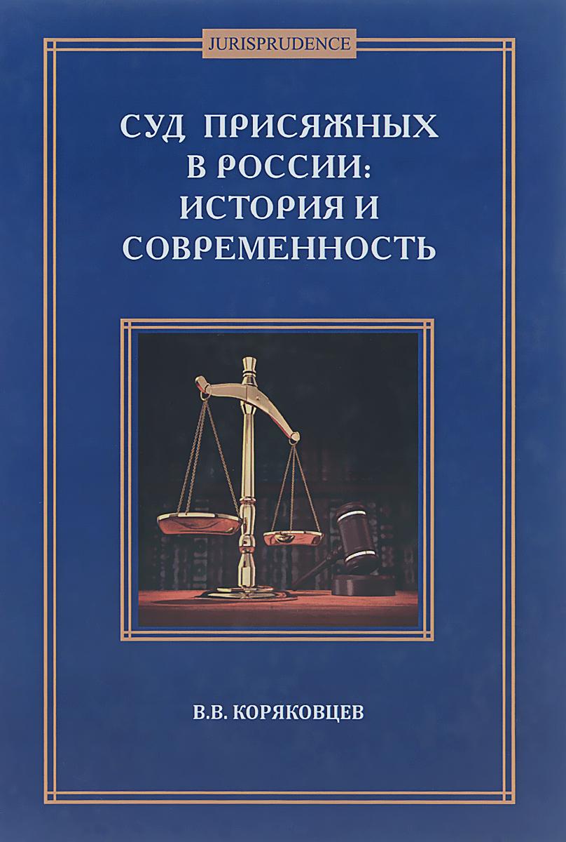 В. В. Коряковцев Суд присяжных в России. История и современность