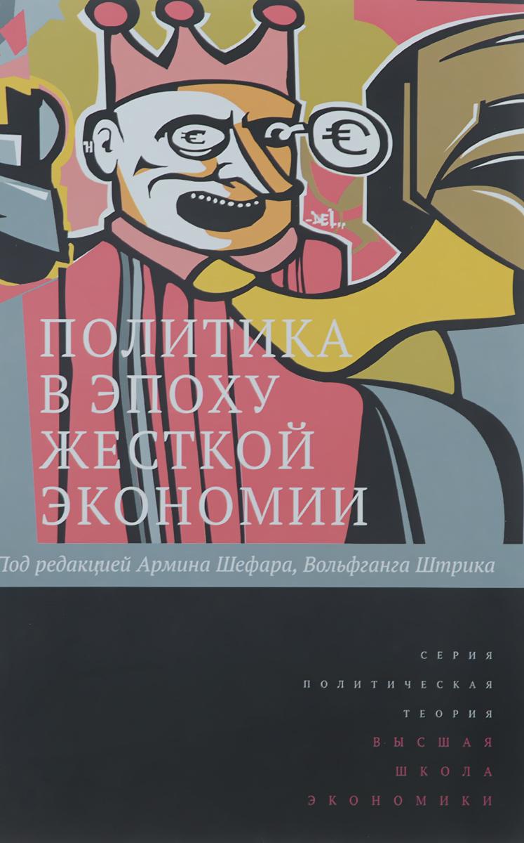 Шефар А., Штрик В.М. Политика в эпоху жесткой экономии