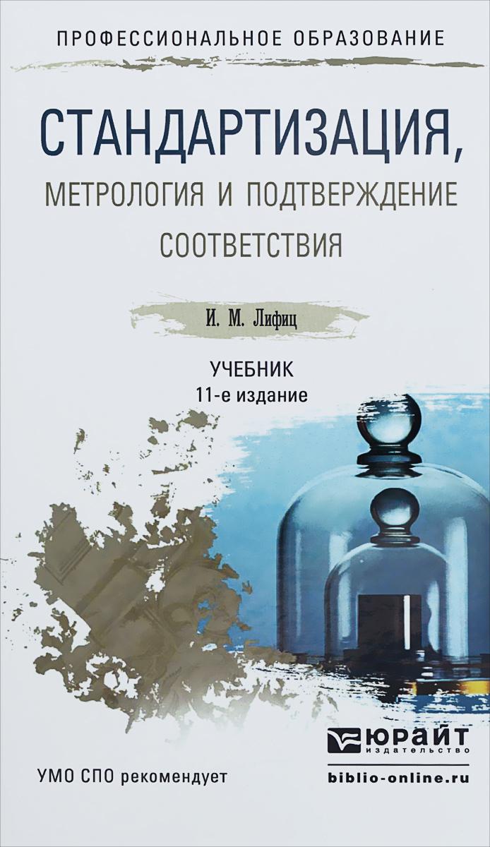 Стандартизация, метрология и подтверждение соответствия. Учебник