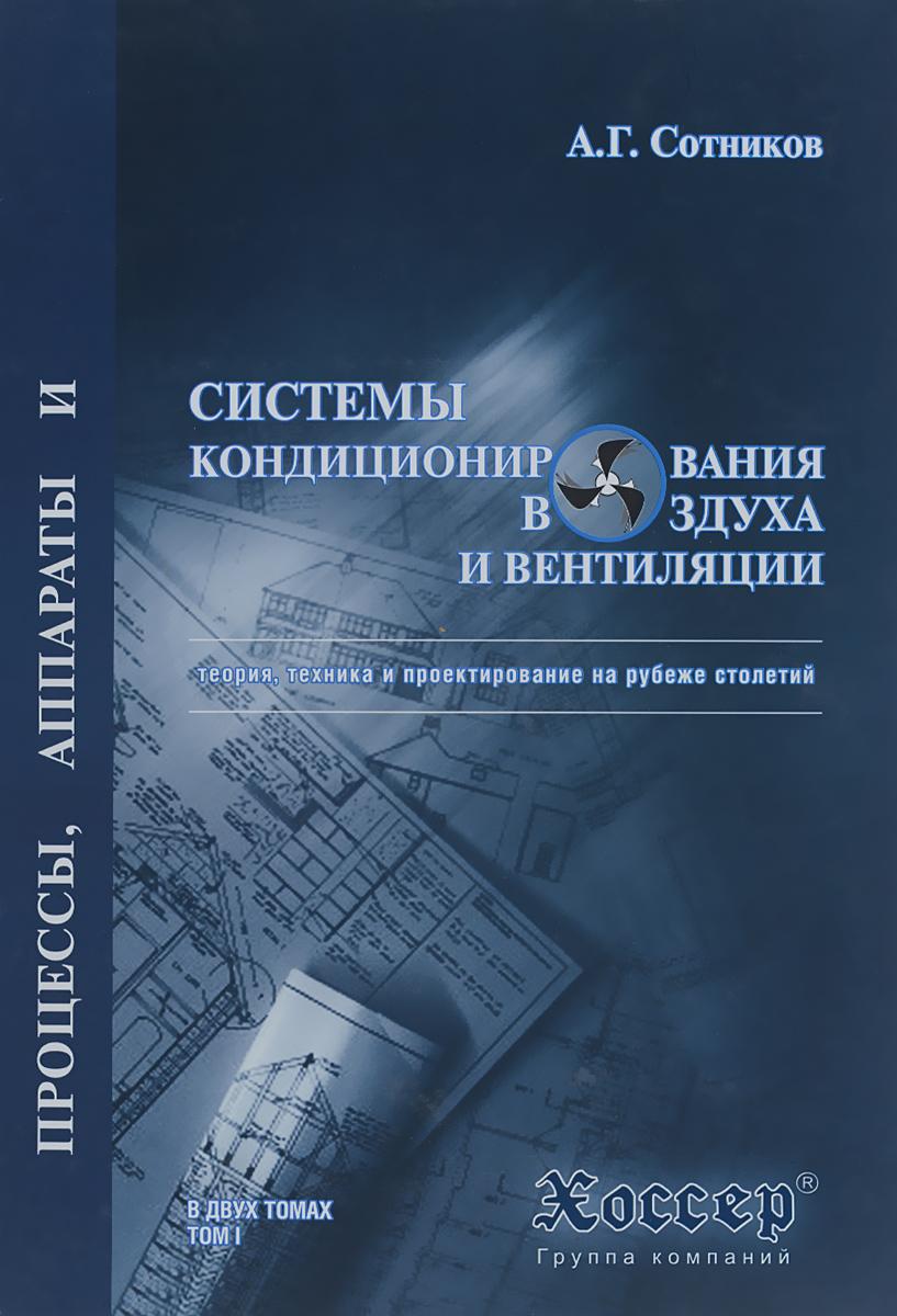 Процессы, аппараты и системы кондиционирования воздуха и вентиляции. Теория, техника и проектирование на рубеже столетий. В 2 томах. Том 1