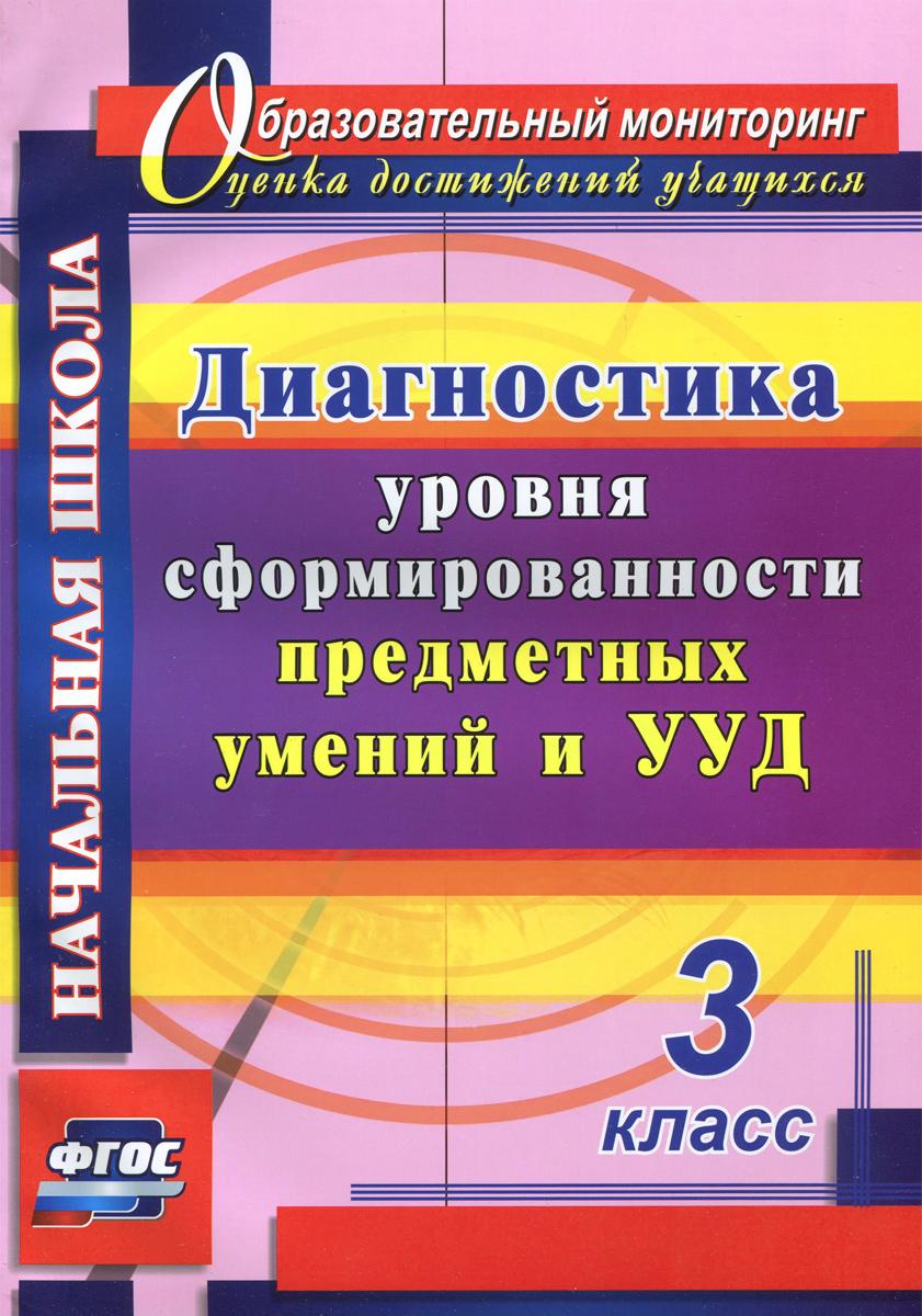 Т. М. Лаврентьева, О. А. Исакова Диагностика уровня сформированности предметных умений и УУД. 3 класс цены