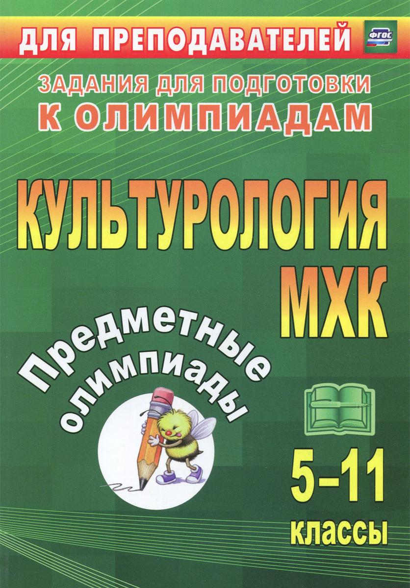 Культурология. МХК. 5-11 классы. Предметные олимпиады