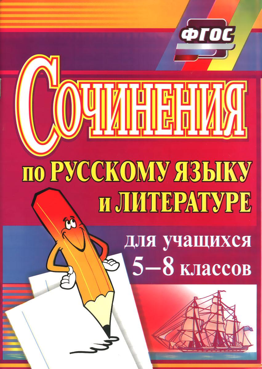 купить Л. Н. Савина, Л. Н. Ситникова Русский язык и литература. 5-8 классы. Сочинения по цене 72 рублей