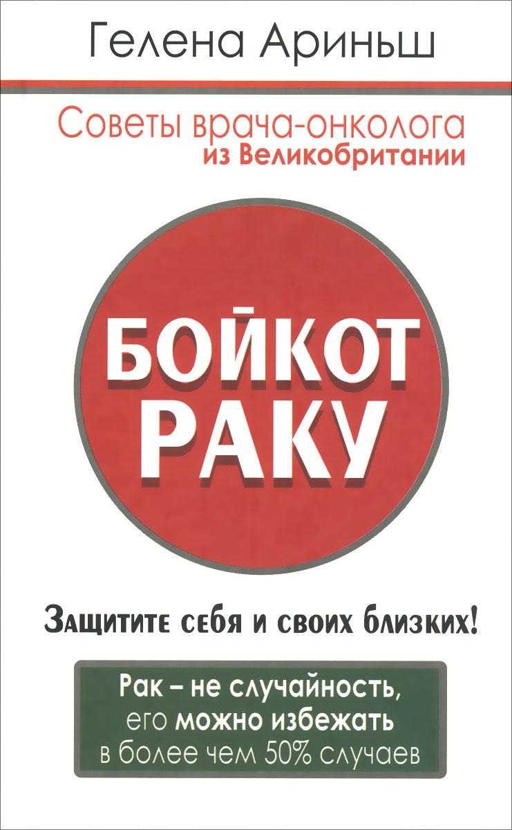 Zakazat.ru: Бойкот раку. Защитите себя и своих близких! Советы врача-онколога из Великобритании. Гелена Ариньш