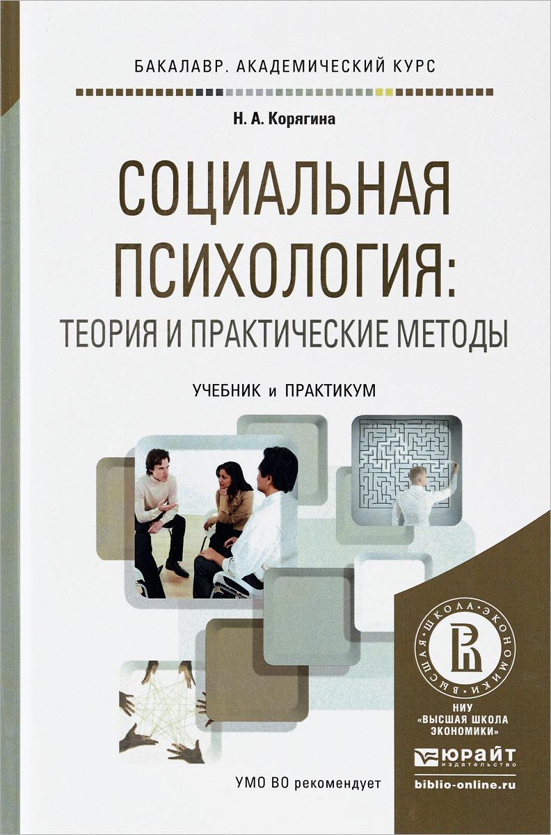Социальная психология. Теория и практические методы. Учебник и практикум