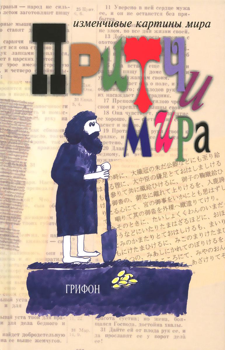 Притчи мира. Антология. Л. Ф. Сидоркова