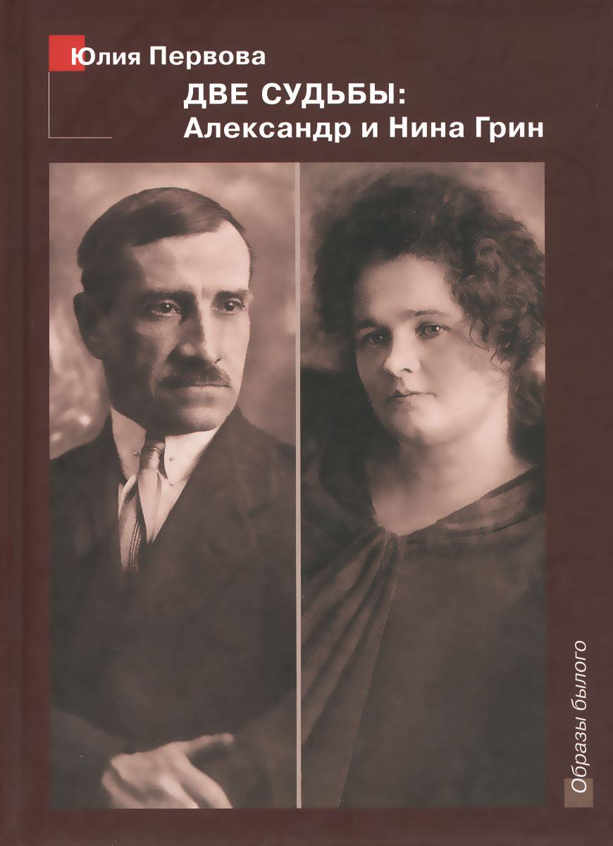 Юлия Первова Две судьбы. Александр и Нина Грин а грин а грин рассказы