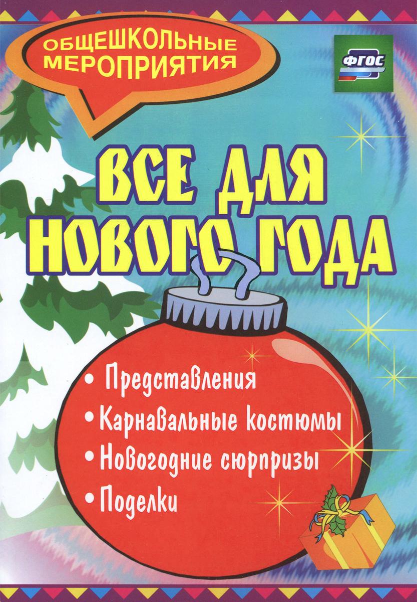 И. А. Агапова, М. А. Давыдова Все для Нового года салль о м в ожидании нового года адвент календарь а3
