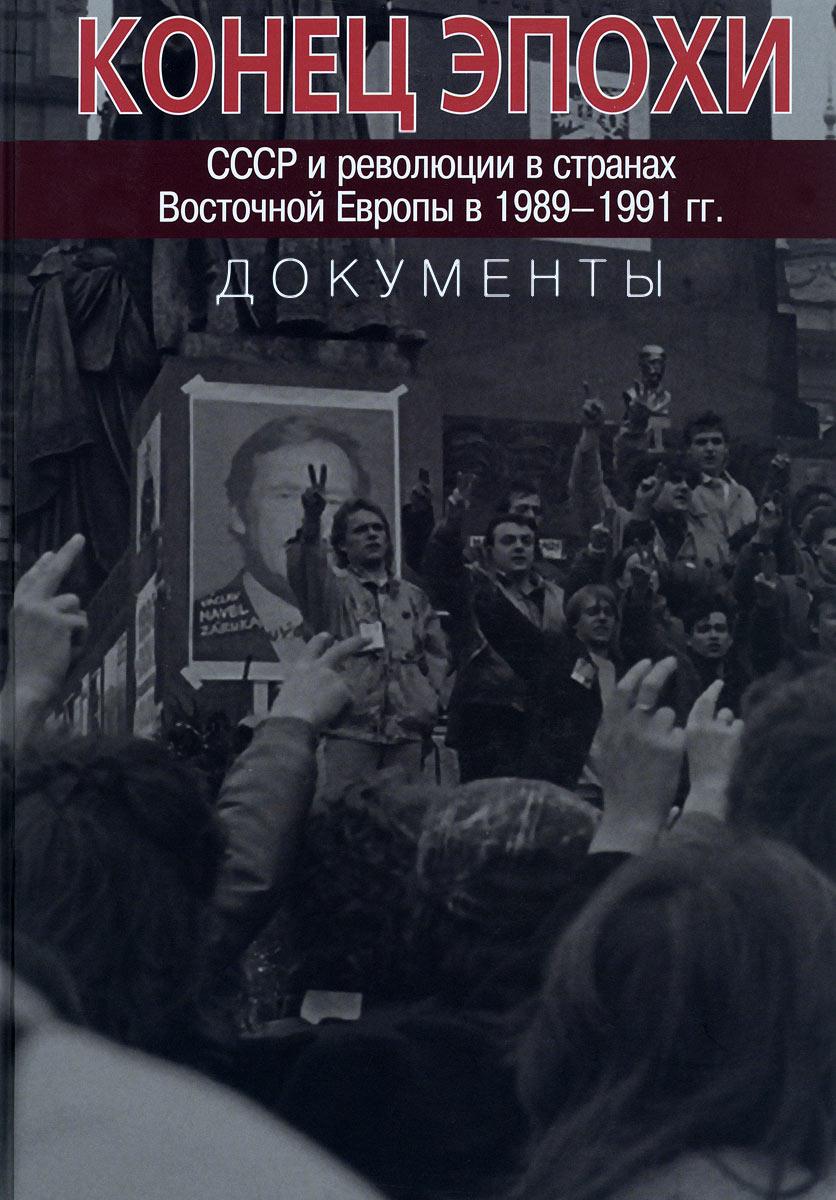 Конец эпохи. СССР и революции в странах Восточной Европы в 1989-1991 годах. Документы коровин в конец проекта украина