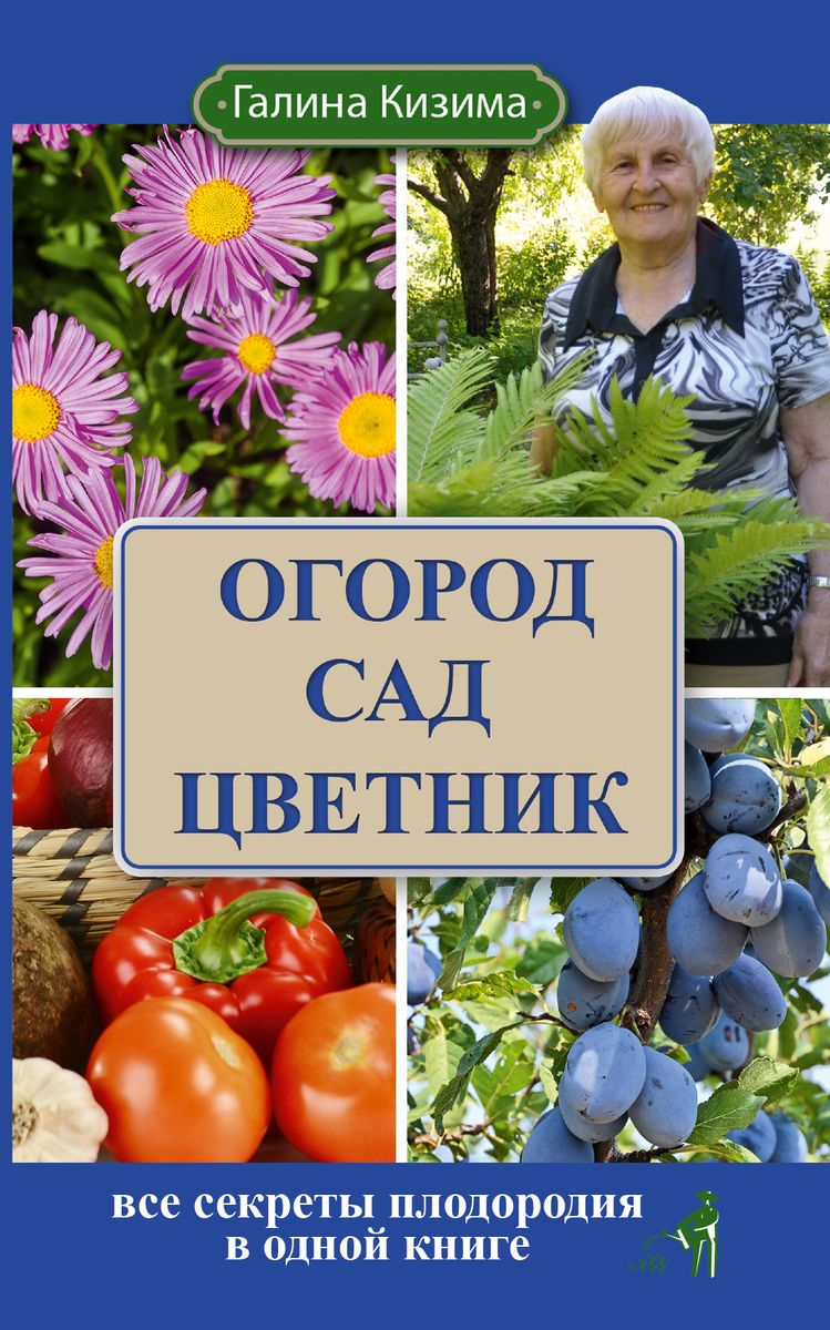 Огород сад цветник. Все секреты плодородия в одной книге