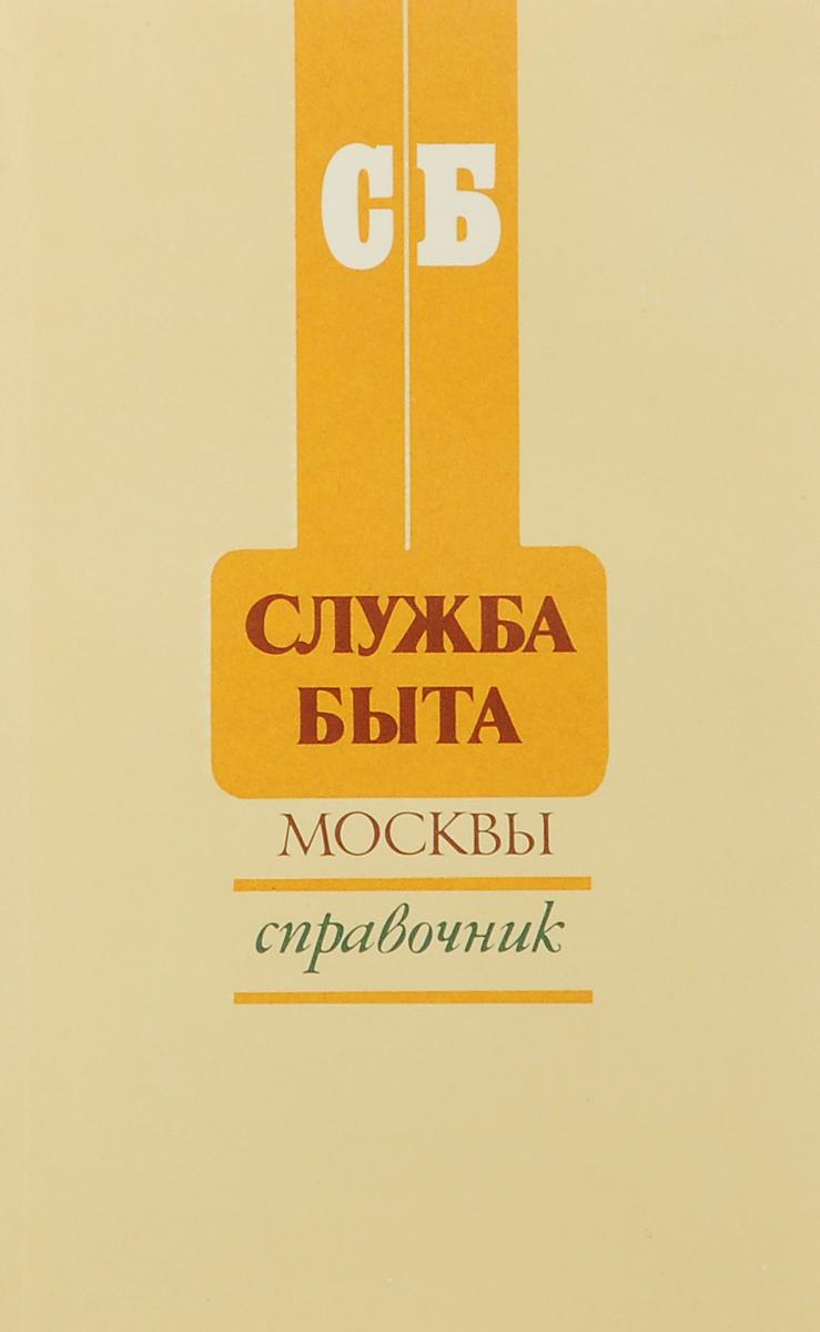Скачать Служба быта Москвы. Справочник быстро