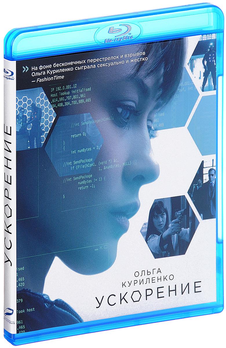 Ускорение (Blu-ray) мария колпакова капризный огурец как вырастить без ошибок 50 шагов к успеху