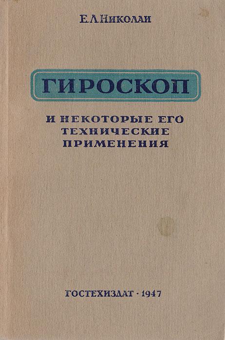 Гироскоп и некоторые его технические применения в общедоступном изложении