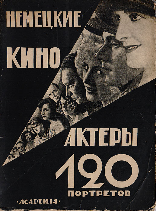 Немецкие киноактеры. 120 портретовFILTER 007Ленинград, 1926. Издательство «Academia». С 127 портретами. Оригинальная обложка. Состояние хорошее. Настоящая книжка, посвященная немецким киноактерам, является первым выпуском сериитаких справочников. В ней приведены краткие характеристики 127 немецких киноактеров. Характеристики артистов и сведения о них даны самые краткие. В этих характеристикахотмечены далеко не все фильмы, в которых тот или иной артист участвовал. Главным образом,приводятся картины, прошедшие на наших экранах и продукции последнего года, которые ещепредстоит увидеть нашему зрителю. Издатели сочли необходимым дать портреты всех артистов, характеристика которых вошла вкнижку. Портреты за малыми исключениями дают артиста не в ролях, а в жизни. Враспоряжении Издательства был сравнительно ограниченный иллюстрационный материал ипотому не все портреты удалось дать желаемого качества. Кратким характеристикам артистов первоначально предполагалось предпослать общий очерко положении кино-актеров в Германии, их быте и методах их работы. Чтобы не увеличиватьобъема данной книги этот очерк выделен в отдельную брошюру. Эта брошюра (Б.В.Мазинг«Актер германского кино») выходит одновременно с настоящей книжкой и имеет с ней близкуюсвязь.