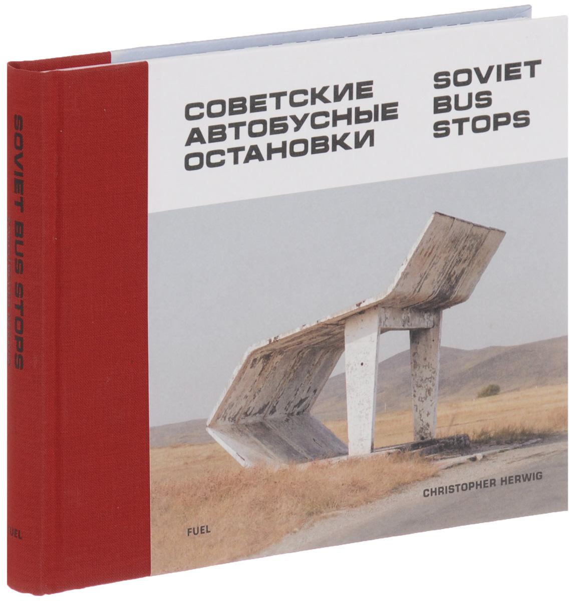 Советские автобусные остановки / Soviet Bus Stops коровин в м конец проекта украина