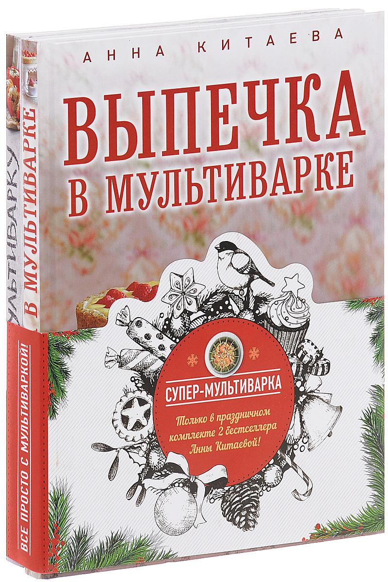 Анна Китаева Супер-мультиварка от Анны Китаевой (комплект из 2 книг) анна китаева я люблю мультиварку серия кулинарные книги анны китаевой