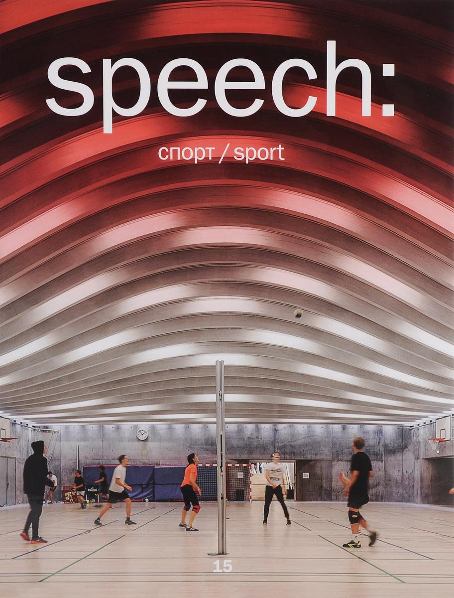 Speech. Спорт, №15, 2015 lover enpex три положить на бадминтон clapper пластиковые сетки плюшевые ручной работы бадминтон пот свитер с голубой
