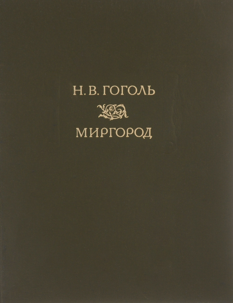 Н. В. Гоголь Миргород н в гоголь н в гоголь собрание художественных произведений в 5 томах том 4