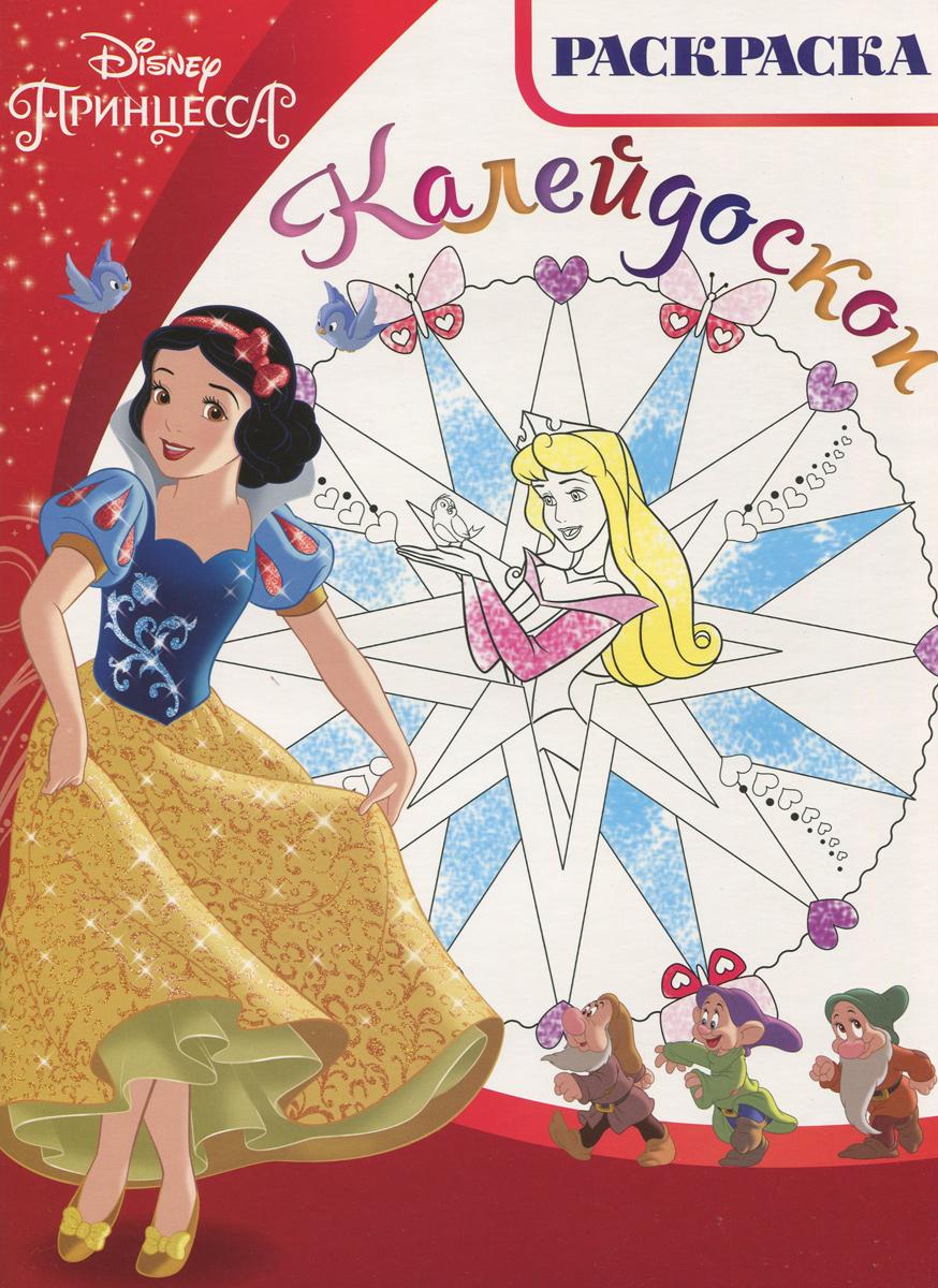 Disney Принцесса. Раскраска-калейдоскоп disney принцесса живые картинки